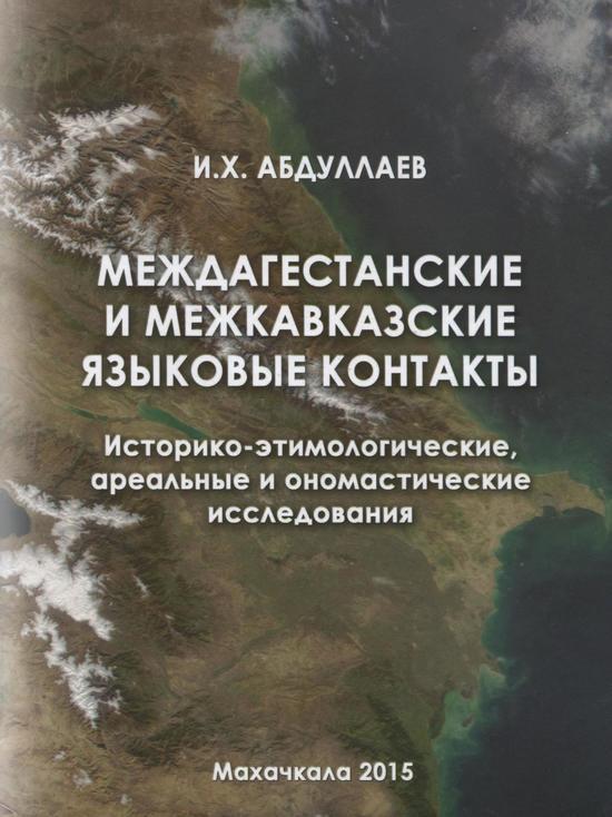 «Междагестанские и межкавказские языковые контакты»