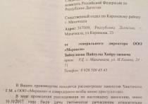 Ученики Остапа Бендера живут в Дагестане